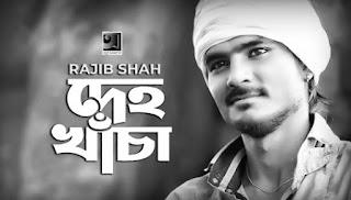 Deho Khacha Lyrics