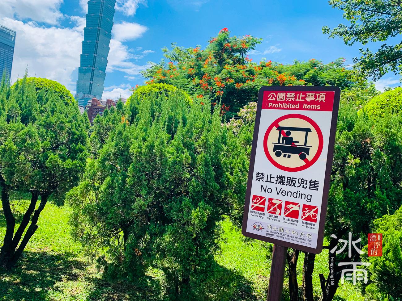 國父紀念館|禁止標示