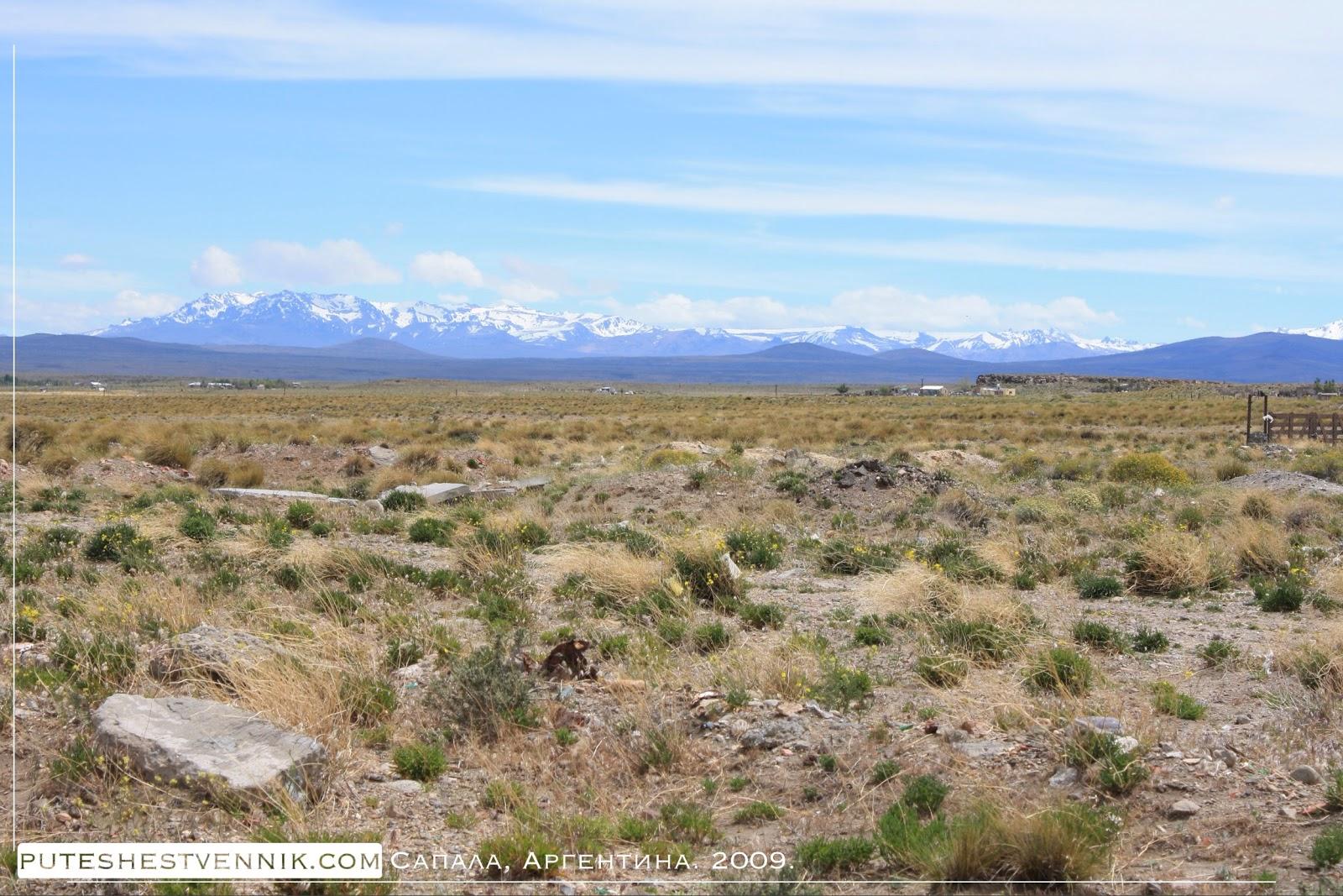 Степь и горы в Аргентине