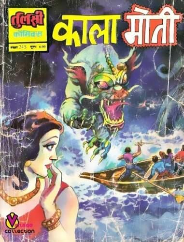 काला मोती | तुलसी कॉमिक्स | आशीष रानू