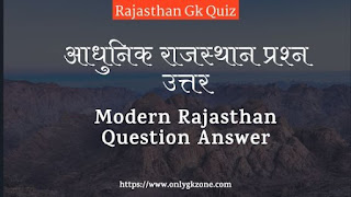 Modern-Rajasthan-Question-Answer