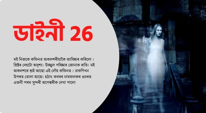 Asomiya Uponyakh Daini Part 26 | Assamese Free Novel Online Reading