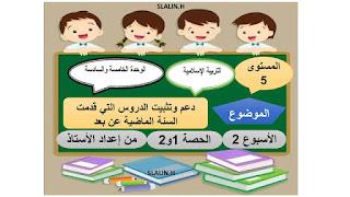 دروس دعم و تثبيت مادة التربية الإسلامية المستوى الخامس