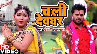 Chali Devghar Bhojpuri (2020) Lyrics.Read full lyrics in English now