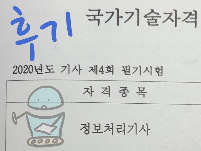 [정보처리기사] 2020년 개정 4회 필기 후기 (비전공, 난이도, 가채점)