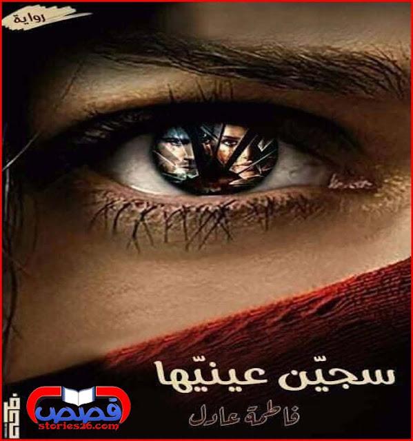 رواية سجين عينيها بقلم فاطمة عادل