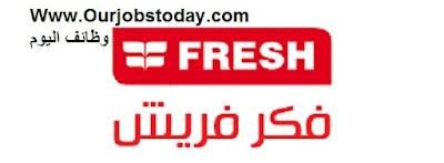 وظائف خالية شركة فريش FRESH للأدوات المنزلية بمدينة العاشر