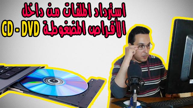 استرداد الملفات من داخل الأقراص المضغوطة كالـ CD-DVD التالفة على أنظمة ويندوز