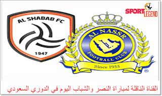 القناة الناقلة لمباراة النصر والشباب اليوم في الدوري السعودي