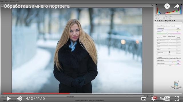 Обработка зимнего портрета