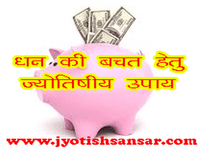 bachat hetu prayog in hindi jyotish