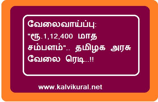 """வேலைவாய்ப்பு: """"ரூ.1,12,400 மாத சம்பளம்"""".. தமிழக அரசு வேலை ரெடி..!!"""