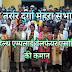 तेज तर्रार दुर्गा मेहरा संभालेंगी फीमेल हेल्थ एम्पलाई वेलफेयर एसोसिएशन..की कमान