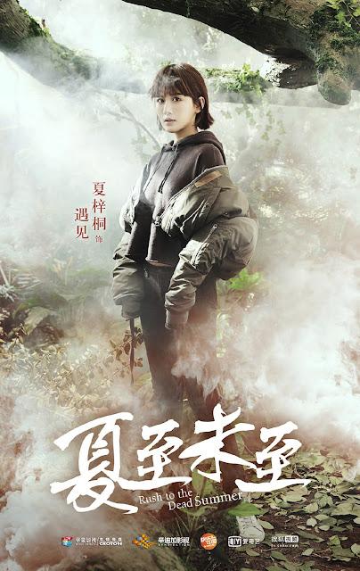 Rush to the Dead Summer Xia Xin Tong
