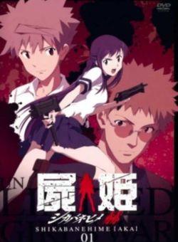 Shikabane Hime: Aka - Corpse Princess (2008) [13/13 HD]