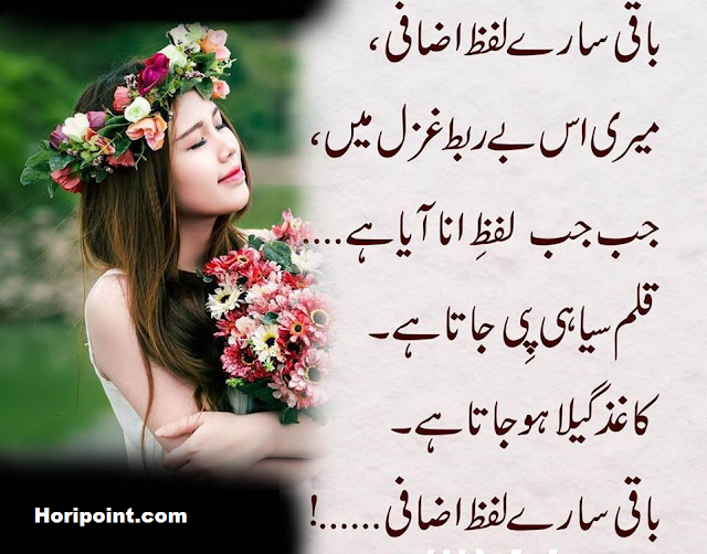 Urdu poetry love, Baqi, Sare, Lafz, Ezafi, Urdu, Ghazal, Baqi sare lafz ezafi urdu ghazal, Urdu poetry sad love, Urdu poetry sms, Urdu poetry images, Tehzeeb hafi sad shayari:urdu poetry point, Meaning in urdu, Sad poetry in urdu, Urdu poetry, Urdu poets, Urdu shayari, Urdu poem, Urdu poetry sad, Urdu ghazal, Best urdu poetry collections, Sad ghazal, Romantic ghazal, Best sad ghazal, Sad urdu poetry hd:baqi jahan, Munni begum ghazals, Munni begum best ghazals, Munni begum urdu ghazal, Best pakistani ghazal, Best urdu ghazal, Urdu ghazals,Baqi jahan munni begum,Most beautiful ghazal munni begum,Urdu ghazal pakistan,Ghazal song,Pakistani ghazal,Urdu songs pakistani,Urdu ghazals pakistani,Ghazal sadat,Urdu ghazal song,Ghazals pakistani,Pakistani ghazals:urdu song,Ghazal sad song,Dukhi ghazal,Ghazals,Tere baare mein ghazal,Jagjit singh ghazals,Jagjit ghazals,Ghazals jagjit singh,Classic ghazals,Jukebox:urdu poetry,Urdu sad poetry,Urdu poetry video,Urdu center,Urdu shairy,Urdu adab,New urdu ghazal,Urdu shari,Urdu shayari:poetry (literary genre),Urdu poetry (media genre),Hindi urdu ghazal,
