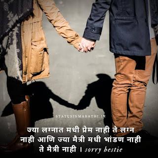 Sorry Status In Marathi For Best Friend