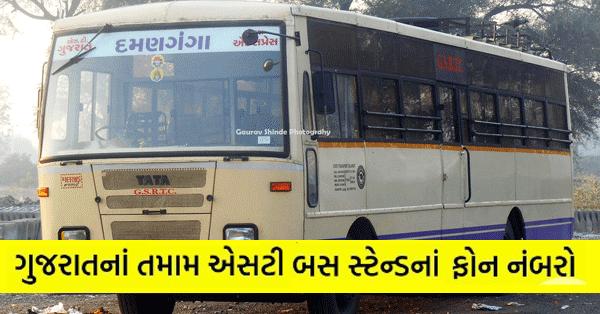 Gujarat ST Bus Depo Helpline Numbers @gsrtc.in