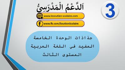 جذاذات الوحدة الخامسة مرجع المفيد في اللغة العربية المستوى الثالث