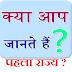 क्या आप जानते है ? भारत का पहला राज्य