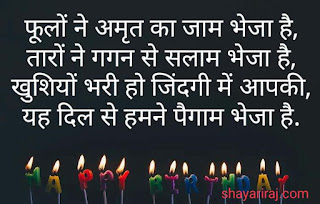 Best-new-Happy-birthday-shayari-hindi-for-friend