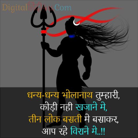 mahakal attitude status  image