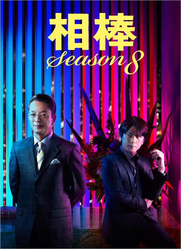 Sinopsis Aibou: Season 8 / 相棒シーズン8 (2009) - Serial TV Jepang