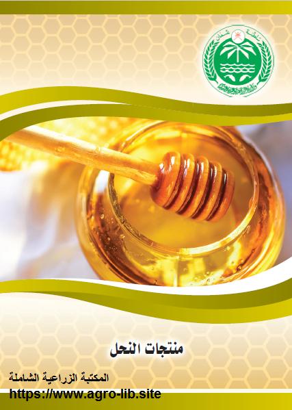 كتيب : منتجات النحل