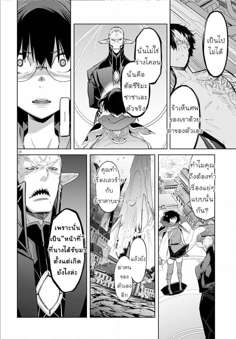อ่านการ์ตูน Game obu Familia - Family Senki ตอนที่ 29 หน้าที่ 19