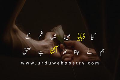 Urdu Love Poetry 2 Line