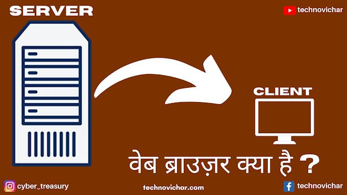 वेब ब्राउज़र क्या है,वेब ब्राउज़र काम कैसे करता है ?| What is Web Browser in Hindi