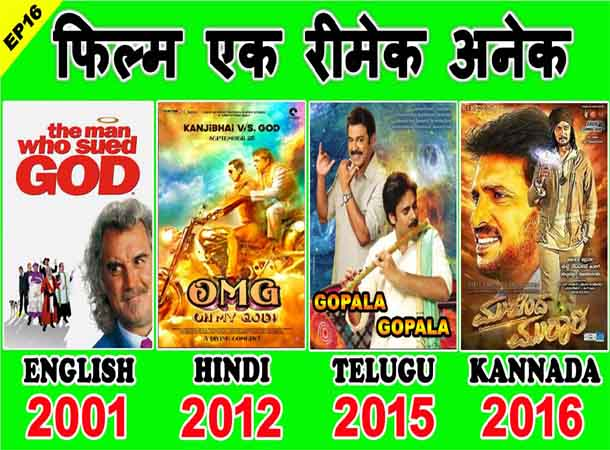 OMG – Oh My God! Movie Unknown Interesting Facts & It's All Remake Movies List – Akshay Paresh 2012 Bollywood
