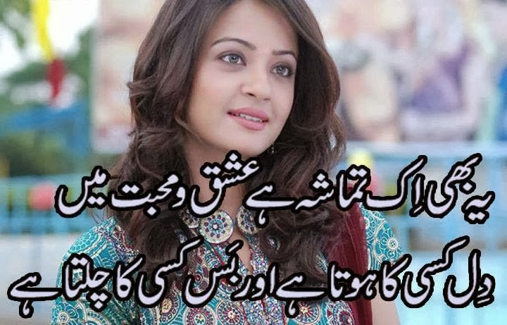 Attitude Wallpaper With Quotes In Hindi Poetry Romantic Amp Lovely Urdu Shayari Ghazals Baby