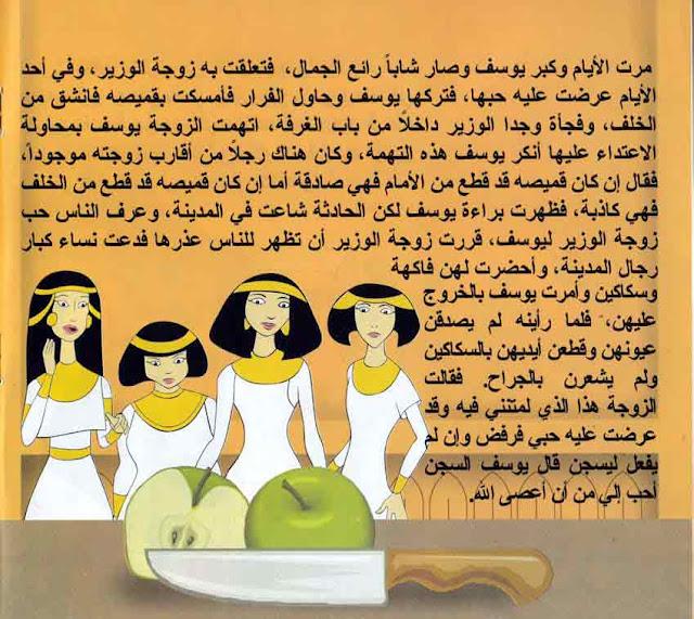 قصص الأنبياء للاطفال يوسف عليه السلام PDF