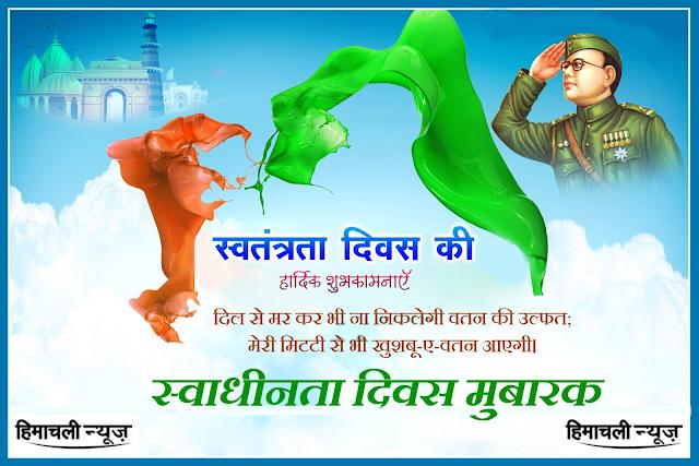स्वतंत्रता दिवस की हार्दिक शुभकामनाएं सन्देश (SMS) Collection 2018