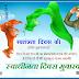 Swatantrata Diwas Ki Hardik Shubhkamnaye Sandesh, SMS, Message, Images, Independence qoutes in hindi