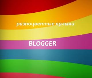 разноцветные ярлыки