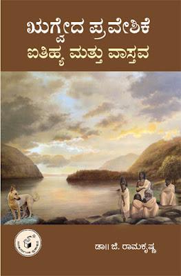http://www.navakarnatakaonline.com/rigveda-praveshike-aitihya-mattu-vaastava