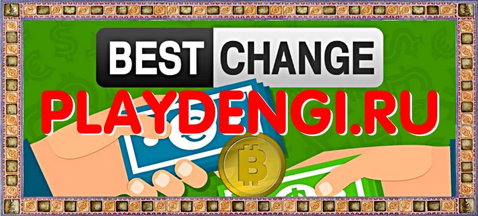 BestChange – мониторинг обмена валют