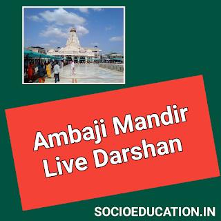 Live Darshan : Ambaji Mandir Live Darshan | અંબાજી મંદિર દર્શન