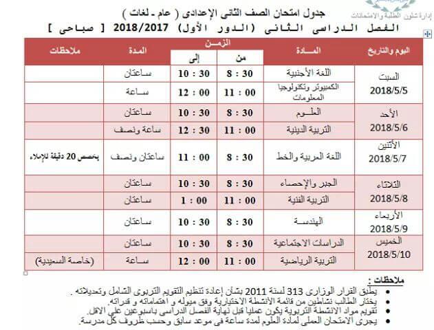 جدول امتحانات الصف الثاني الاعدادي الترم الثاني 2018 محافظة الجيزة