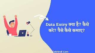 Data Entry Kya Hai, Data Entry Kya Hota Hai, Data Entry Kaise Kare,Data Entry Course, Data Entry Se Paise Kaise Kamaye