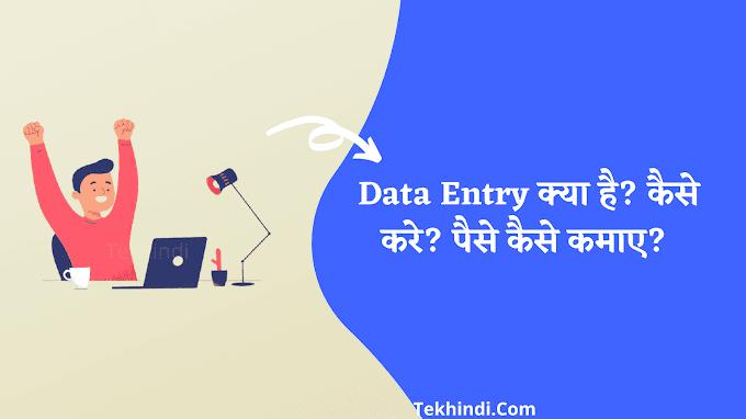 Data Entry Kya Hai? - डाटा एंट्री कैसे करें? डाटा एंट्री से पैसे कैसे कमाए?