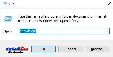قم بإلغاء تثبيت البرامج الضارة باستخدام معالج تطبيقات Windows الخطوة 1