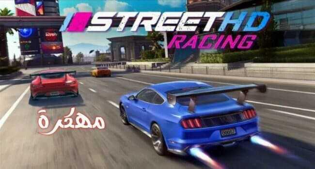 لعبة سباق الشارع Street Racing 3D مهكرة للاندرويد