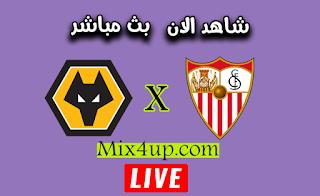 مشاهدة مباراة وولفرهامبتون واشبيلية بث مباشر اليوم الثلاثاء بتاريخ 11-08-2020 في الدوري الأوروبي