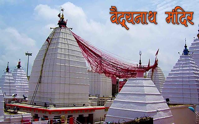 देवघर स्थित वैद्यनाथ मंदिर का इतिहास- History of BaidyanathMandir
