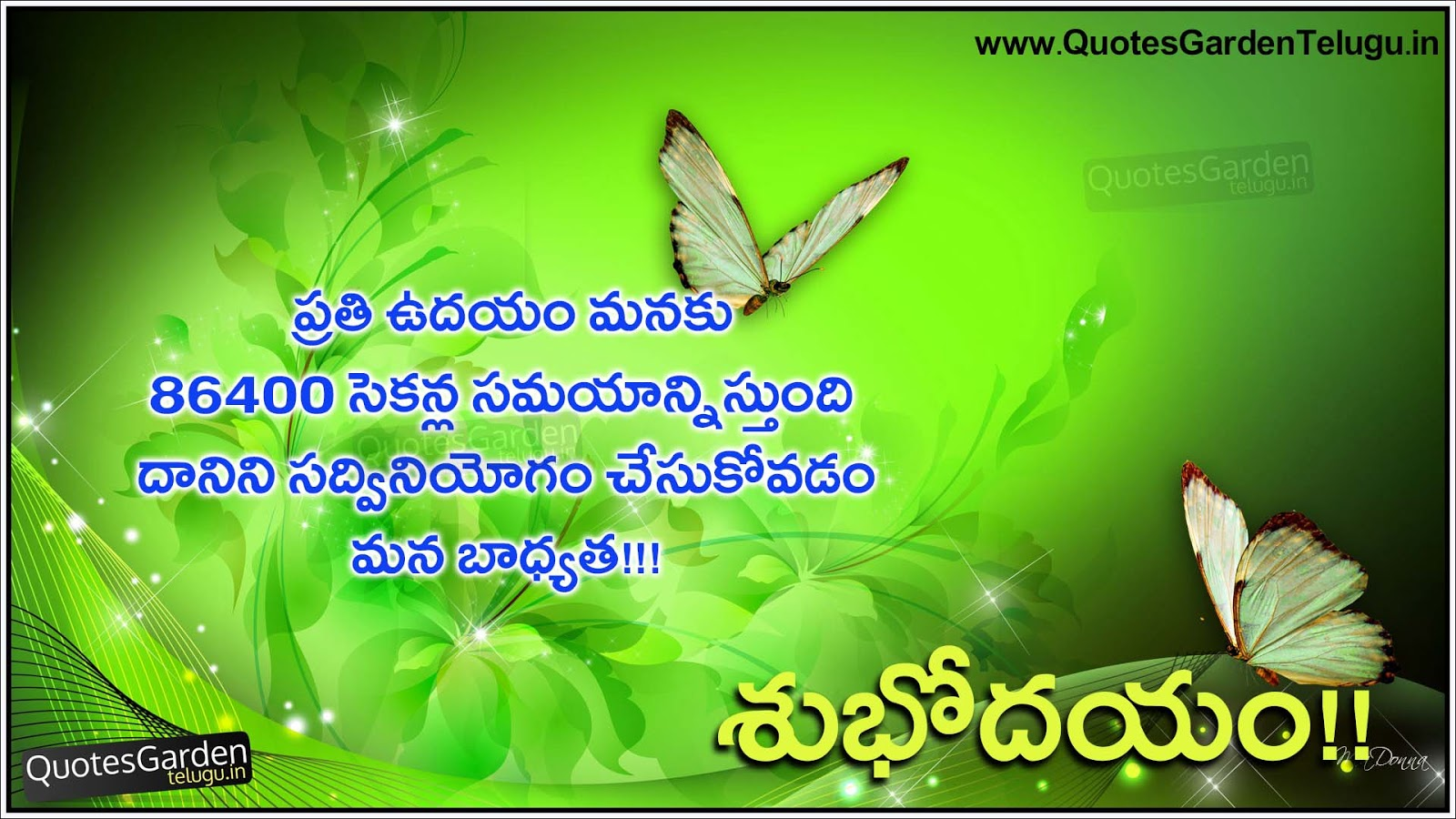 Beautiful Telugu Good mornig messages inspirational quotes