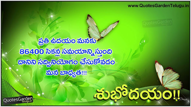 Beautiful Telugu Good mornig messages inspirational quotes