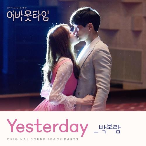 Park Boram – About Time OST Part.2